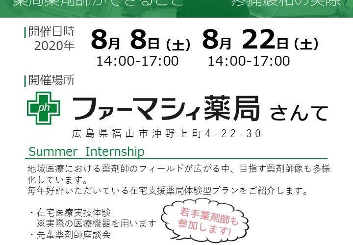 夏のインターンシップ【広島編】を開催します!
