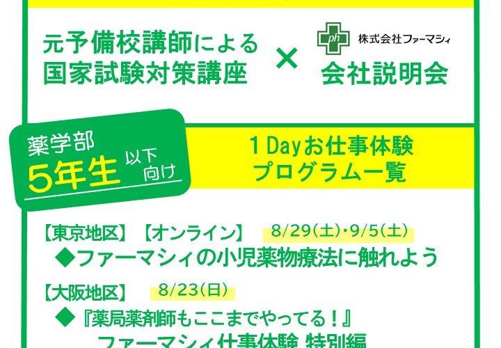 【薬学生向け】インターンシップや会社説明会を開催しています!